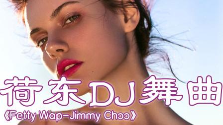 迪斯科动感舞曲《Jimmy Choo》,90年代经典旋律,感受当年的音乐魅力