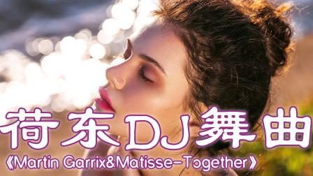 迪斯科动感舞曲《Together》,90年代经典旋律,感受当年的音乐魅力