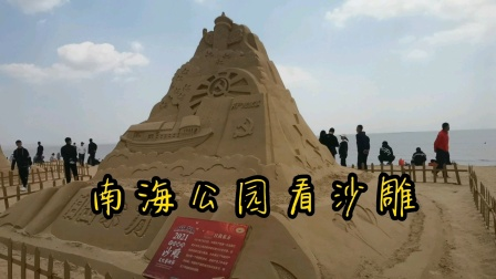 威海南海新区看沙雕