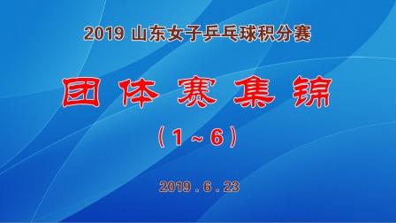 (1 -- 6)2019淄博女乒积分赛《团体赛精选》