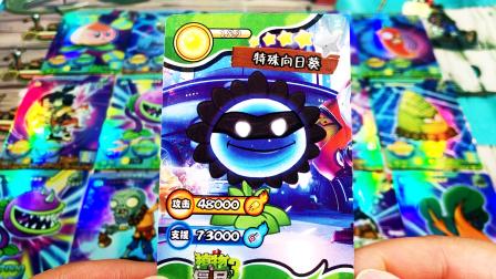 玩具拆箱:植物大战僵尸ar卡片!植物的新朋友非AR卡片特殊向日葵