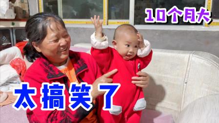 外婆叫10个月大的宝宝做这几个动作,下一秒笑痛肚皮,太可爱了