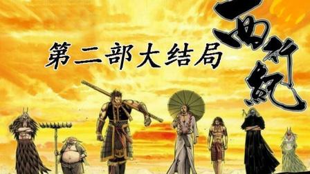 西行纪大结局,唐三藏扎根妖怪大道!