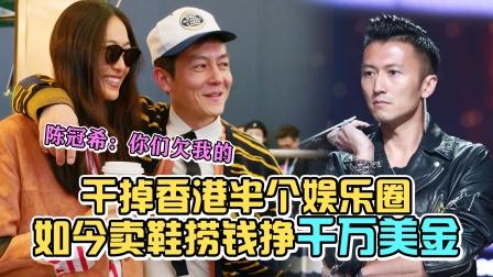 摄影大师陈冠希:因张柏芝与谢霆锋闹掰,做潮牌赚钱养家,现在呢