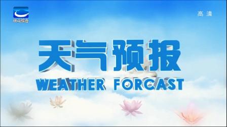 兴山天气预报 2021年5月13日