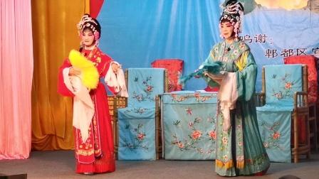 《双拜月》高清群,赵霞,郫县石牛川剧团2021.05.13演出