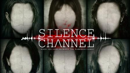 又是一个作死的调查员:恐怖游戏《SilenceChannel》实况淡定解说
