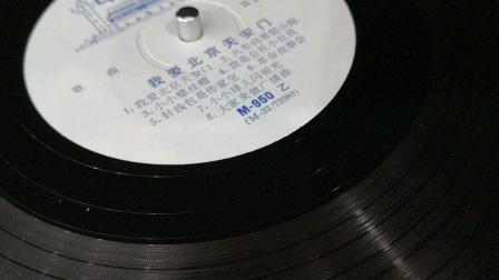 72年版。儿童歌曲(我爱北京天安门)一一《小小螺丝帽》