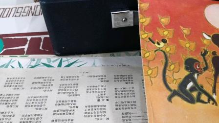 72年版。儿童歌曲(我爱北京天安门)一一《我是公社小社员》