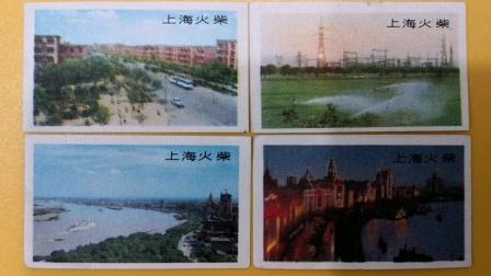 上海火柴生产的火柴(火花)