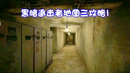 凸凸解说:黑暗追击者旧隧道地图快速通关方法一