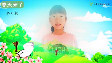关于春天的儿童朗诵诗《春天来了》——后沟小学高叶楠配乐朗诵