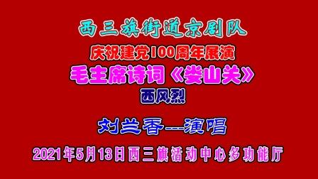 刘兰香彩唱毛主席诗词《娄山关》