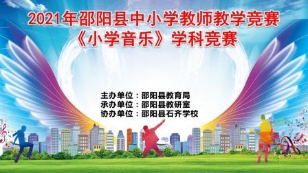 2021年邵阳县小学音乐学科竞赛-蒋英