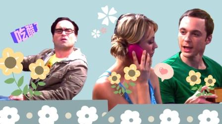 《生活大爆炸第三季》第三集:谢尔顿喂佩妮吃巧克力,莱纳德吃醋