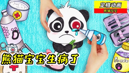 熊猫宝宝生病了!小美赶紧带她去看医生