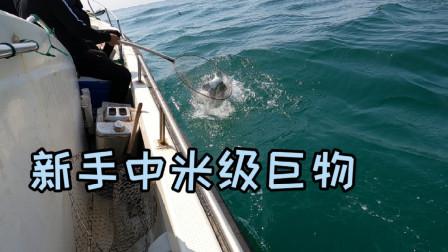 新手第一次出海,临近收竿一条巨物咬上了他的鱼钩,可把他乐坏了