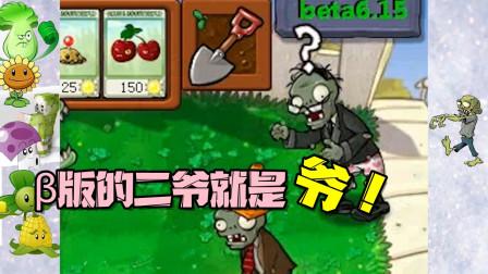植物大战僵尸:β版的二爷就是爷,大嘴都直呼太猛了!