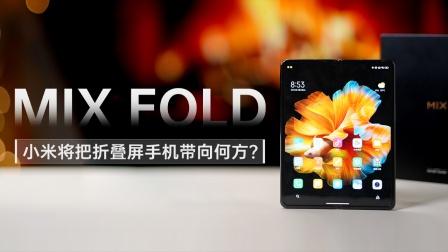 MIX FOLD:小米将把折叠屏手机带向何方?