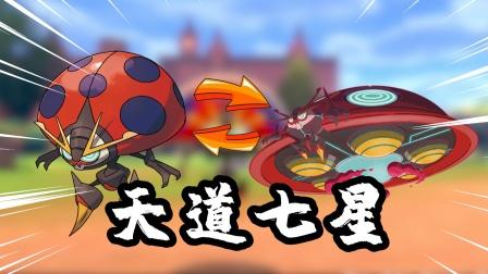 宝可梦剑盾:以欧陆普极巨化可以变成飞碟,自带技能天道七星