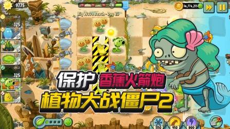 植物大战僵尸2国际版:巨浪沙滩保护香蕉火箭炮