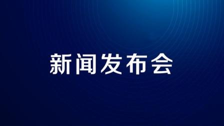中共中央宣传部举行发布会