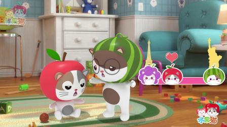 搞笑亲子益智动画,爱西瓜猫还是葡萄猫呢?机智苹果猫这样回答