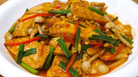 家常豆腐最好吃的做法,比麻婆豆腐好吃,简单易做,全家人都爱吃