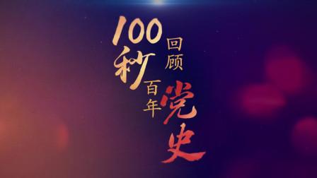100秒回顾百年党史④