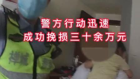 女子遭遇假警察电信诈骗30w血汗钱,幸好真警察及时劝阻!