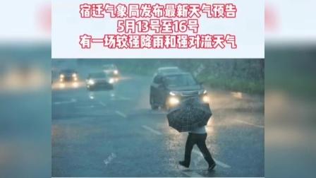 大风+暴雨要来了,宿迁交警 提醒大家雨天开车出行要注意安全!
