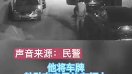 为节省停车费盗邻居车牌刷门禁,男子被行政拘留5日