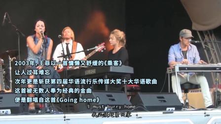 当年让王菲红遍大江南北的金曲《Going Home》,空灵慵懒太好听了