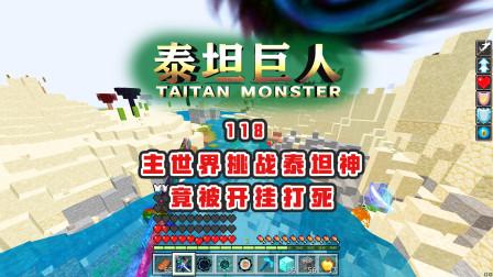 我的世界泰坦巨人118:泰坦套装失灵了!增益效果突然消失,完了
