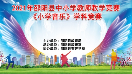 2021年邵阳县小学音乐学科竞赛-孟阳