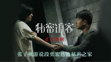 电影《秘密访客》段奕宏张子枫密话欲逃离禁锢之家