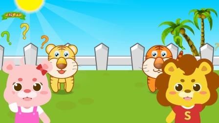 小粉狮儿歌:两只老虎