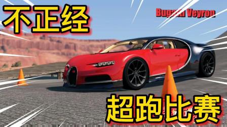 车祸模拟器336 八辆超级跑车聚在一起比赛 不比速度比什么?