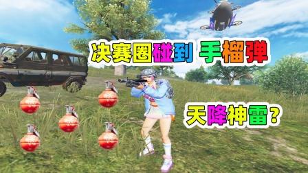 决赛圈碰到手榴弹,如何成功避免,防守位置很重要