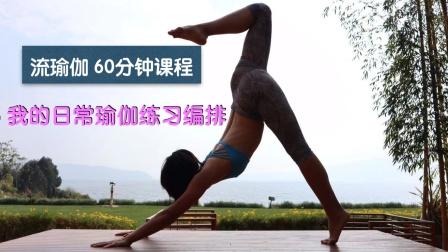 流瑜伽60分钟,日常流瑜伽编排课程