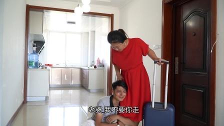 老婆每次出差,都在家里设置机关,老公每次都中招,笑得肚子疼