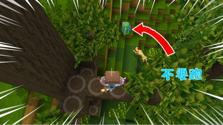 迷你世界:主人的脉冲弓在我手上,他正在被豹子追,我要还给他吗