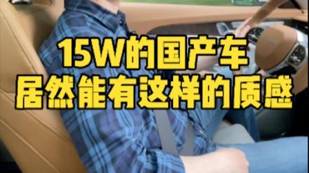 没想到15W的国产车,驾驶质感竟然这么出众!