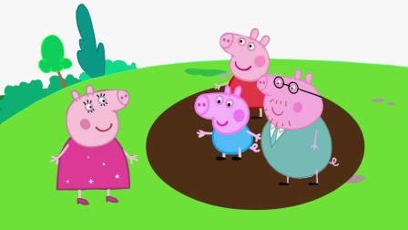 动画剧场:猪妈妈做了什么?佩奇乔治和猪爸爸竟然全都藏进泥坑里