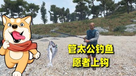 荒野求生175:管太公钓鱼,愿者上钩!