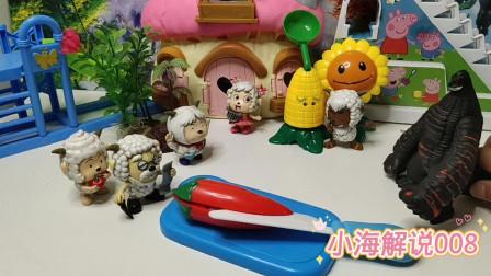 儿童玩具,萌娃,过家家分享喜羊羊玩具视频