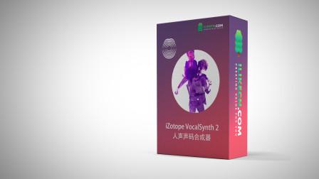 iZotope VocalSynth 2 中文教程-02-Vocoder 声码器【爱籁课堂】