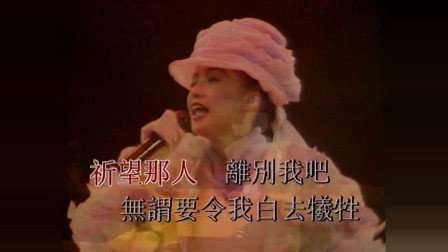【陈慧娴】1989几时再见演唱会 《夜半惊魂》