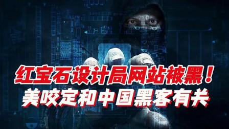 红宝石设计局网站被黑!俄先进潜艇赫然在列,美咬定和中国黑客有关