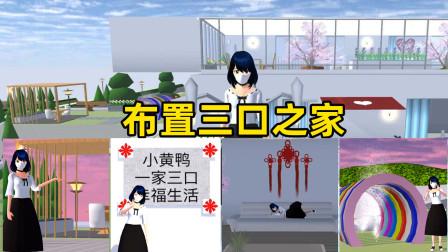 樱花校园模拟器:买了一套豪宅,小黄鸭布置幸福的三口之家!